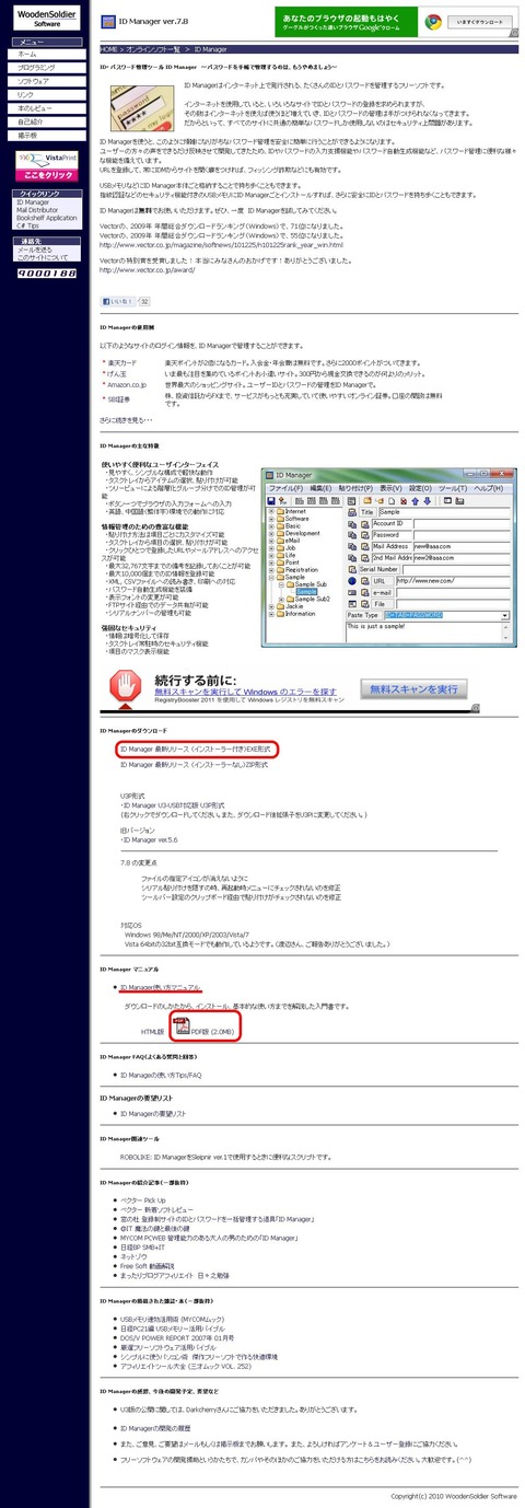 2011-07-25 ID・パスワード管理ツール ID Manager