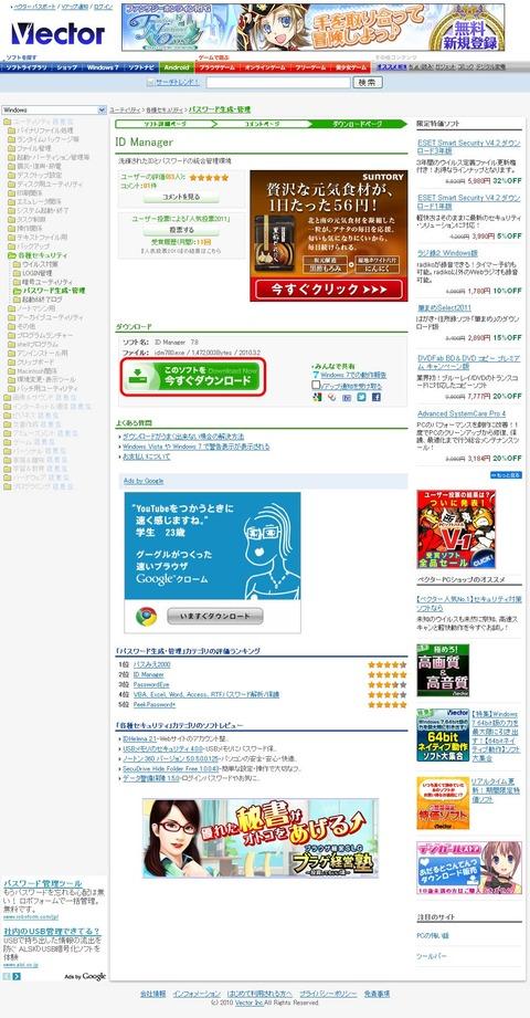 2011-07-25 ID Managerのダウンロード - Vector ソフトを探す!