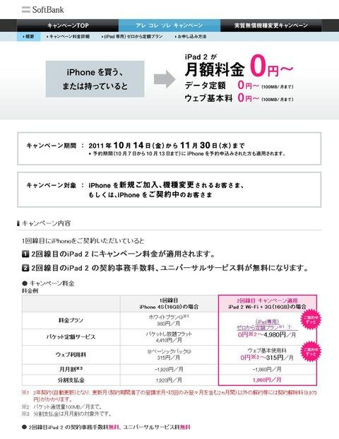 2011-10-16 アレ コレ ソレ キャンペーン  ソフトバンクモバイル