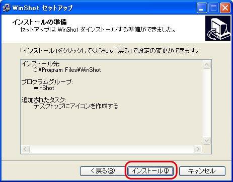 Winshot05
