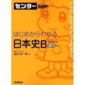_SL500_AA300_ はじめからわかる 日本史B 近世から現代へ