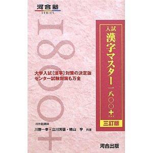 _SL500_AA300_漢字マスター 3改訂