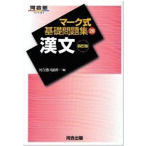マーク式 基礎問題集(20) 漢文 四訂版