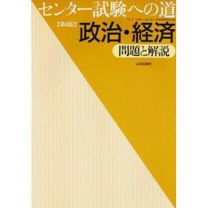 _SL500_AA300_センター試験への道 政治・経済