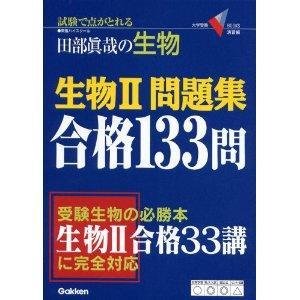 _SL500_AA300_ 生物2 問題集合格133問