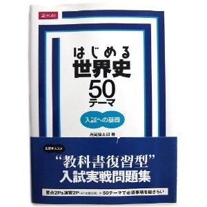 _SL500_AA300_はじめる世界史50テーマ