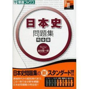 _SL500_AA300_ 日本史問題集 完全版