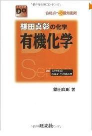 鎌田真影の化学 有機化学(改訂版)