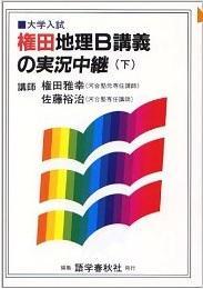権田地理B講義の実況中継 下巻