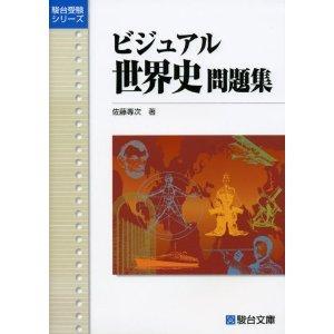 _SL500_AA300_ ビジュアル世界史問題集