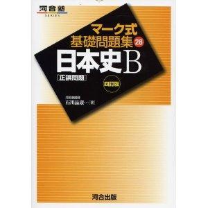 マーク式 基礎問題集 日本史B 正誤問題