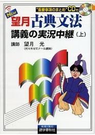 NEW 望月 古典文法 講義の実況中継(上)