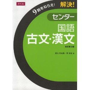 解決!センター 国語 古文・漢文 改訂第3版
