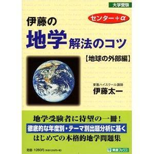 _SL500_AA300_ 伊藤の地学 解法のコツ 地球の外部編