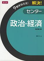 解決!センター政治・経済 【改訂第2版】
