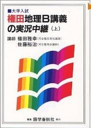 権田地理B講義の実況中継 上巻