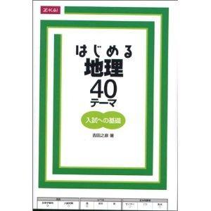 はじめる地理 40テーマ 改訂版