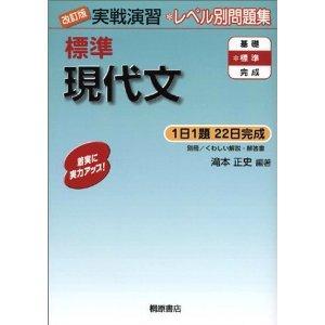 _SL500_AA300_改訂版実践演習 現代文
