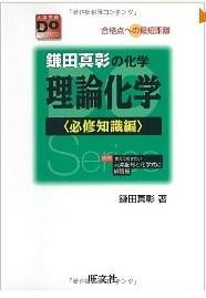 鎌田真彰の化学 理論化学 <必修知識編>