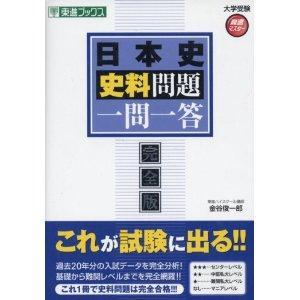 _SL500_AA300_ 日本史史料 一問一答 完全版