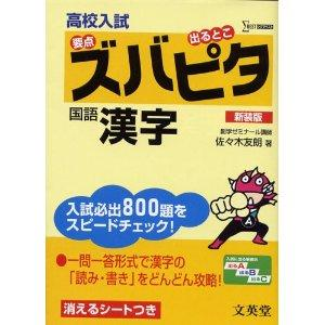 _SL500_AA300_ 高校入試 ズバピタ 国語 漢字 新装版