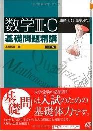 数学Ⅲ・C 基礎問題精講 三訂版