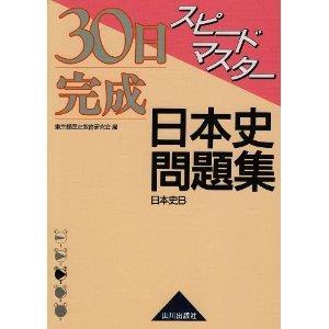 30日完成 日本史文化史問題集