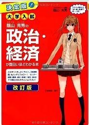 決定版 大学入試 蔭山克秀の 政治・経済が面白いほどわかる本 改訂版