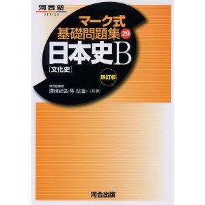 マーク式 基礎問題集 日本史B 文化史