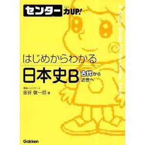 _SL500_AA300_ はじめからわかる 日本史B 古代から近世へ