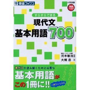 _SL500_AA300_すらすらできる現代文 基本用語700
