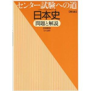 センター試験への道 日本史問題と解説