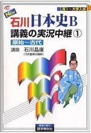 石川 日本史B 講義の実況中継 原始~古代