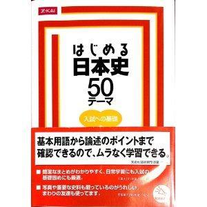 _SL500_AA300_ はじめる日本史50テーマ