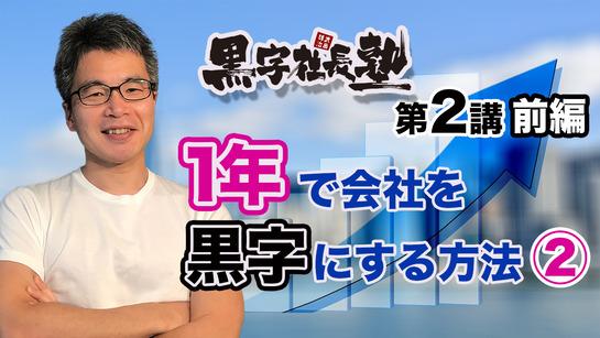 youtube_黒字社長塾2