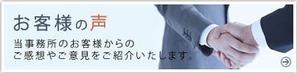 武田公認会計士事務所 お役様の声