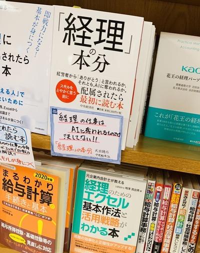 経理の本分_紀伊國屋書店梅田本店