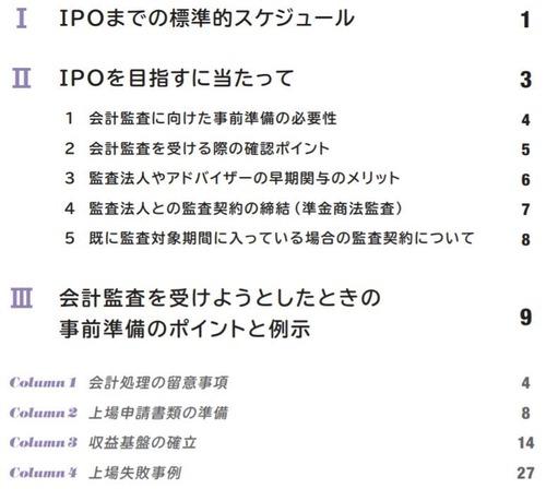 IPO_ハンドブック