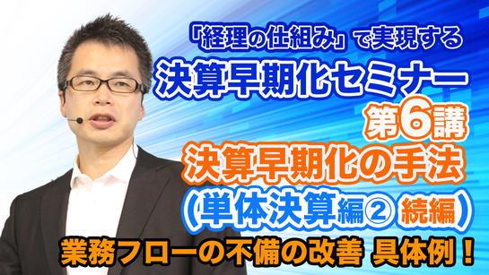 決算早期化セミナー_第6講_続編