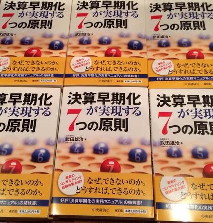 決算早期化が実現する7つの原則 武田雄治