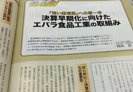 旬刊経理情報 決算早期化 成功事例