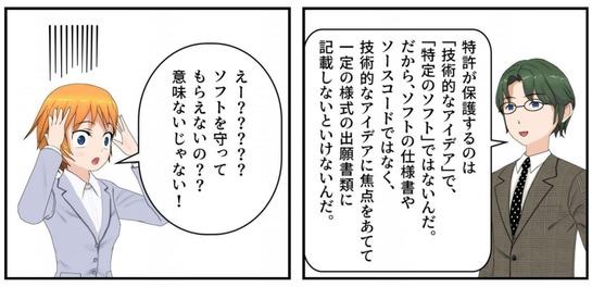 特許庁_審査基準