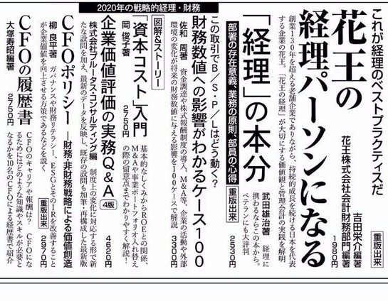 経理の本分_日経広告