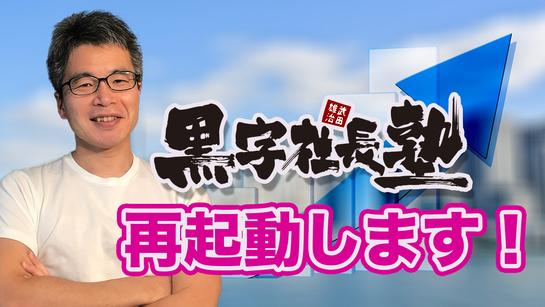 黒字社長塾_再起動!