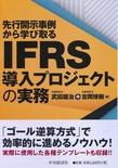 IFRS実務