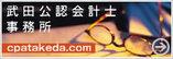 武田公認会計士事務所