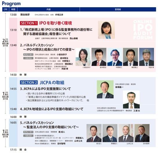 IPO会計監査フォーラム_プログラム