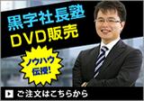 黒字社長塾dvd