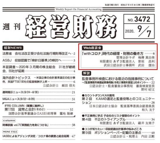 週刊経営財務_200907