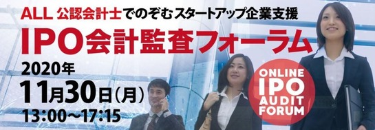 IPO会計監査フォーラム